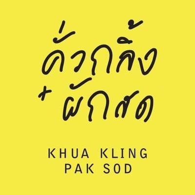 คั่วกลิ้งผักสด (Khua Kling Pak Sod) ทองหล่อ