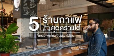 ร้านกาแฟสุดคราฟต์สำหรับคนรักกาแฟ