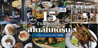 15 ร้านอาหารไทยสไตล์โมเดิร์นที่ไม่ควรมองข้ามในปี 2018 นี้!