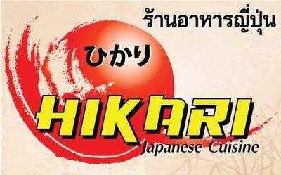Hikari Japanese Cuisine (ร้านอาหารญี่ปุ่น ฮิคาริ)