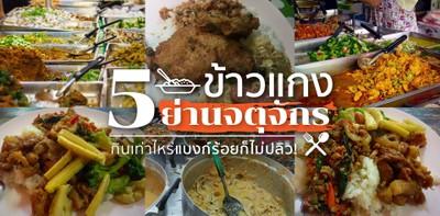 5 ร้านข้าวแกงย่านจตุจักร สะดวก อิ่ม คุ้ม กินเท่าไรแบงก์ร้อยก็ไม่ปลิว!