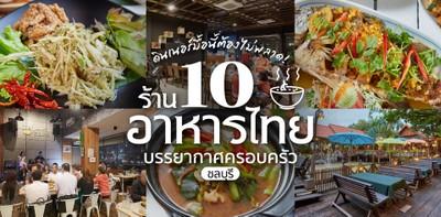 10 ร้านอาหารไทย ชลบุรี บรรยากาศดี ดินเนอร์มื้อนี้ ฟินทั้งครอบครัว!