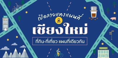 ที่กิน ที่เที่ยวเชียงใหม่ แผนที่เดียวกัน : Map of Chiangmai
