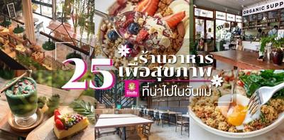 25 ร้านอาหารเพื่อสุขภาพ ที่น่าไปในวันแม่ ~