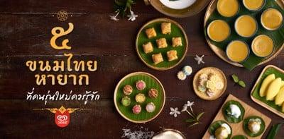5 ขนมไทยโบราณหายากที่คนรุ่นใหม่ควรรู้จัก