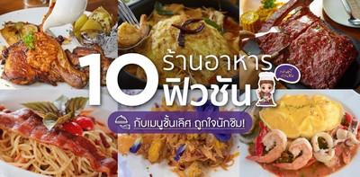 10 ร้านอาหารฟิวชั่นกับเมนูชั้นเลิศ ถูกใจนักชิม!