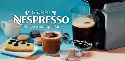 Nespresso เปิดตัวกาแฟเย็นสูตรใหม่ คลายร้อน เพิ่มความสดชื่นสุดขั้ว