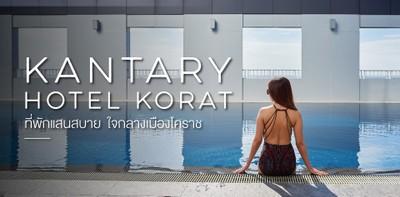 """Kantary Hotel Korat"" ที่พักแสนสบาย ใจกลางเมืองโคราช"