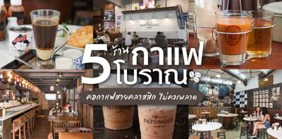 5 ร้านกาแฟโบราณ ที่คอกาแฟสายคลาสสิกไม่ควรพลาด!