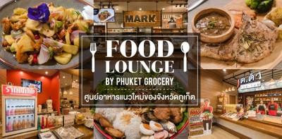"""""""Food Lounge by Phuket Grocery"""" ศูนย์อาหารแนวใหม่ของจังหวัดภูเก็ต"""