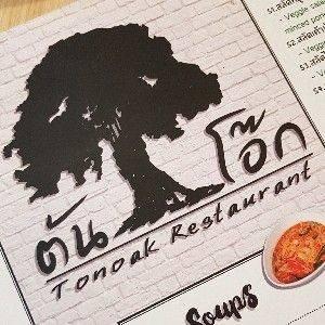 ร้านต้นโอ๊ก (Tonoak Restaurant) สยามสแควร์