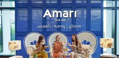 """""""Amari Hua Hin"""" ที่พักสุดหรู ใจกลางเมืองหัวหิน"""