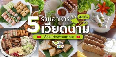 5 ร้านอาหารเวียดนามในสระแก้ว เด็ดจนต้องตามมากิน!
