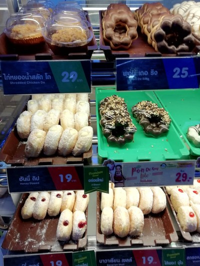 Mister Donut โลตัส จันทบุรี