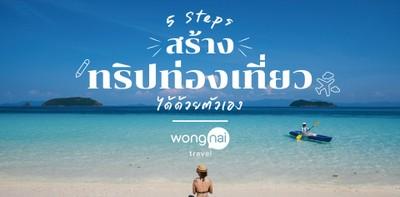 5 Steps สร้างทริปท่องเที่ยวได้ด้วยตัวเอง