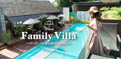 Mira Residence & Resort เชียงใหม่ Family Villa พักสบาย สไตล์เชียงใหม่