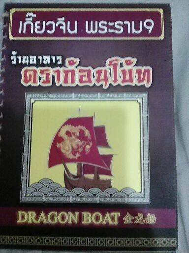 Dragon Boat (ดราก้อนโบ้ท)