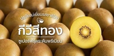 กีวีสีทอง ซูเปอร์ฟรุตระดับพรีเมียม ประโยชน์เยี่ยมรสชาติโดน