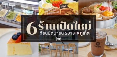 6 ร้านอาหารเปิดใหม่ ภูเก็ต ในเดือนมิถุนายน 2018