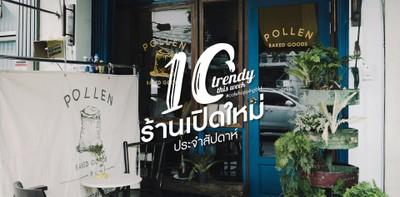 10 ร้านเปิดใหม่ประจำสัปดาห์กลางเดือนมิถุนายน