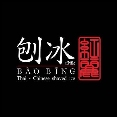BaoBing 刨冰-เป้าปิง (เป้าปิง) ทาวน์ อิน ทาวน์