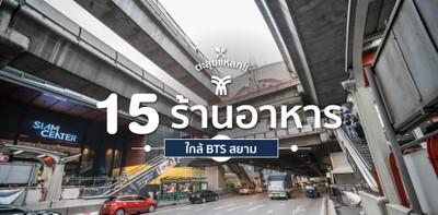 15 ร้านอาหารใกล้ BTS สยาม เดินทางง่าย หายห่วง!