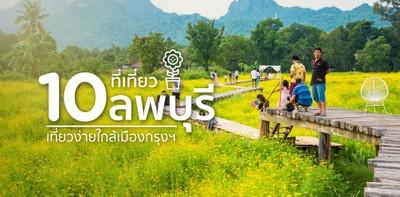 10 ที่เที่ยวลพบุรี เที่ยวง่ายใกล้เมืองกรุงฯ