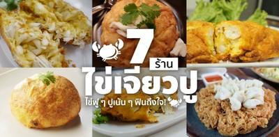 7 ร้านไข่เจียวปู ไข่ฟู ๆ ปูเน้น ๆ ฟินถึงใจ!