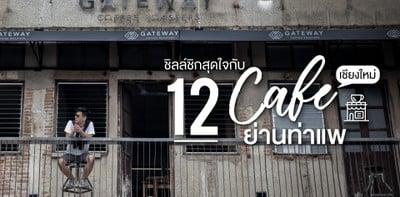Cafe Hopping เชียงใหม่ กับ 12 คาเฟ่แนะนำย่านท่าแพ