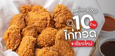 10 ร้านไก่ทอดเชียงใหม่ หนังกรอบ เนื้อแน่น ต้องลอง!
