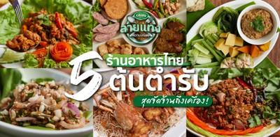 5 ร้านอาหารไทยต้นตำรับ สุดจัดจ้านถึงเครื่อง ชาตินี้ต้องได้กิน!