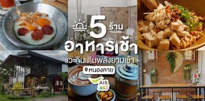 5 ร้านอาหารเช้าหนองคาย แวะกินเติมพลังยามเช้า ~