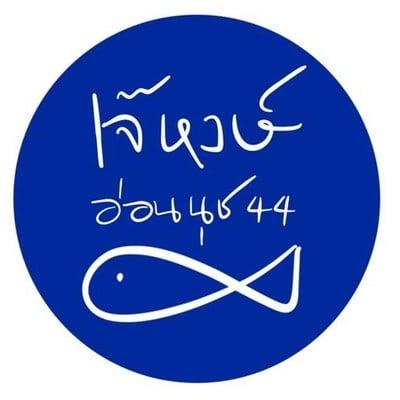 เจ๊หงษ์หัวปลา (เจ๊หงษ์ อ่อนนุช44)
