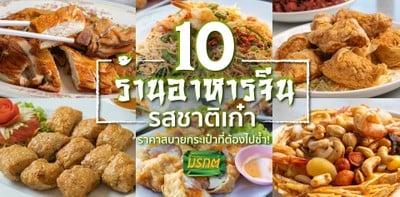 10 ร้านอาหารจีน รสชาติเก๋า ราคาสบายกระเป๋าที่ต้องไปซ้ำ!