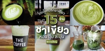 15 ร้านชาเขียว หาดใหญ่ ที่คนรักชาห้ามพลาด!