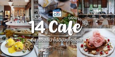 14 คาเฟ่และร้านกาแฟสวย ๆ บรรยากาศดี น่าอัปโซเชียลให้เพื่อนอิจฉา