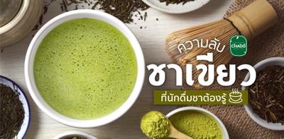"""""""ชาเขียว"""" กับความลับที่นักดื่มชาต้องรู้"""