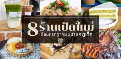 8 ร้านอาหารเปิดใหม่ ภูเก็ต ในเดือนกรกฎาคม 2018