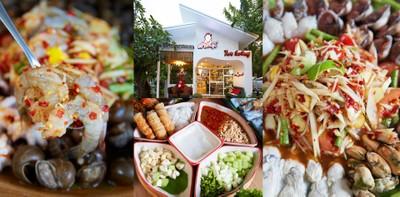"""ร้านอาหารอีสาน-เวียดนาม พัทยา """"ตำสะดุ้ง"""" ต้นตำรับความแซ่บ เผ็ดสุดซอย"""