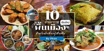 10 ร้านอาหารพื้นเมืองเชียงใหม่ สำหรับนักเที่ยวผู้เชี่ยวชิม by Phon