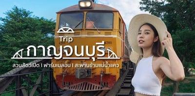 Trip กาญจนบุรี สวนสัตว์เปิด / ฟาร์มเมลอน / สะพานข้ามแม่น้ำแคว