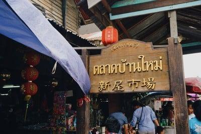 ตลาดบ้านใหม่ 100 ปี (Baan Mai Market 100 Years)
