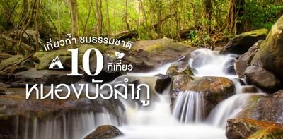 เที่ยวถ้ำ ชมธรรมชาติ 10 ที่เที่ยวหนองบัวลำภู