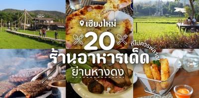 20 ร้านอาหารหางดงเชียงใหม่ ที่เด็ดมากจนไม่อยากให้พลาด!