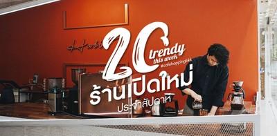 20 ร้านเปิดใหม่ประจำสัปดาห์กลางเดือนกรกฎาคม
