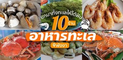 10 ร้านอาหารทะเล พังงา เจ้าเด็ดที่ความสดส่งตรงจากทะเล!