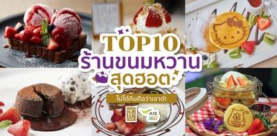 TOP 10 ร้านขนมหวานสุดฮอต ไม่ได้กินถือว่าเอาต์!