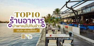 TOP 10 ร้านอาหารน่าพาแม่ไปกินข้าว เติมรัก เติมสุขให้กัน!