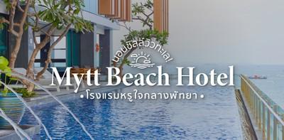 MYTT Beach Hotel โรงแรมวิวทะเลใจกลางเมืองพัทยา ตอบโจทย์ทุกการพักผ่อน