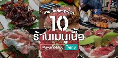 10 ร้านเมนูเนื้อ โคราช เนื้อเน้น ๆ เห็นแล้วเป็นต้องหิว!